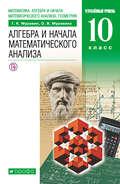 Алгебра и начала математического анализа. 10 класс. Углубленный уровень