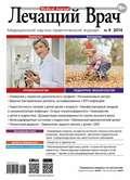 Журнал «Лечащий Врач» №09\/2014