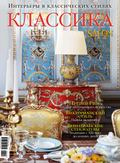 SALON de LUXE. Спецвыпуск журнала SALON-interior. №01\/2014