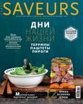 Журнал Saveurs №10\/2014