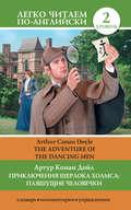 Приключения Шерлока Холмса: Пляшущие человечки \/ The Adventure of the Dancing Men