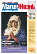 Магия и жизнь. Газета сибирской целительницы Натальи Степановой №26\/2014