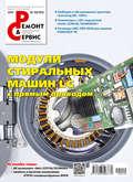 Ремонт и Сервис электронной техники №10\/2014