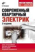 Современный квартирный электрик (2-е издание)