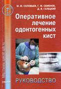Оперативное лечение одонтогенных кист. Руководство