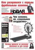 Новая газета 70-2015