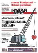 Новая газета 54-2015