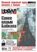 Новая газета 92-2015