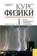 Курс физики с примерами решения задач в 2-х томах. Том 1