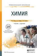 Химия. Учебник и задачник для СПО