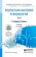 Возрастная анатомия и физиология в 2 т. Т. 2 Опорно-двигательная и висцеральные системы 2-е изд., пер. и доп. Учебник для СПО