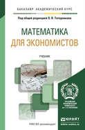 Математика для экономистов. Учебник для академического бакалавриата