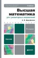 Высшая математика для гуманитарных направлений 3-е изд. Учебник для бакалавров