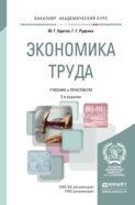 Экономика труда 3-е изд., пер. и доп. Учебник и практикум для академического бакалавриата