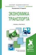 Экономика транспорта. Учебник и практикум для академического бакалавриата