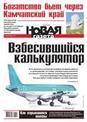 Новая газета 42-2016