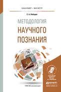 Методология научного познания. Учебное пособие для бакалавриата и магистратуры