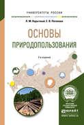 Основы природопользования 2-е изд., испр. и доп. Учебное пособие для вузов