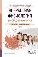 Возрастная физиология и психофизиология. Учебник для СПО