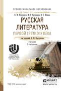 Русская литература первой трети xix века 3-е изд., пер. и доп. Учебник для СПО