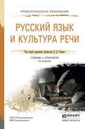 Русский язык и культура речи 4-е изд., пер. и доп. Учебник и практикум для СПО