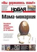 Новая газета 61-2016