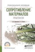 Сопротивление материалов. Практикум 4-е изд., испр. и доп. Учебное пособие для СПО