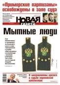 Новая газета 82-2016
