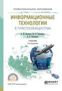 Информационные технологии в туристской индустрии 2-е изд., испр. и доп. Учебник для СПО