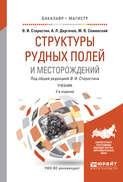 Структуры рудных полей и месторождений 2-е изд., испр. и доп. Учебник для бакалавриата и магистратуры
