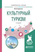 Культурный туризм 2-е изд., испр. и доп. Учебное пособие для академического бакалавриата