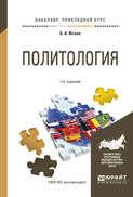 Политология 7-е изд., испр. и доп. Учебное пособие для прикладного бакалавриата