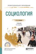 Социология 2-е изд., испр. и доп. Учебник для СПО