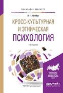 Кросс-культурная и этническая психология 2-е изд., испр. и доп. Учебное пособие для бакалавриата и магистратуры