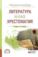 Литература. 10 класс. Хрестоматия. Учебное пособие для СПО