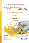 Электротехника и электрооборудование в 3 ч. Часть 2 2-е изд., испр. и доп. Учебное пособие для СПО