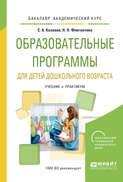 Образовательные программы для детей дошкольного возраста. Учебник и практикум для академического бакалавриата