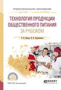 Технология продукции общественного питания за рубежом. Учебное пособие для СПО
