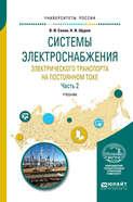 Системы электроснабжения электрического транспорта на постоянном токе в 2 ч. Часть 2. Учебник для вузов