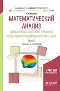 Математический анализ. Дифференциальное и интегральное исчисление функций одной переменной в 2 ч. Часть 1. Учебник и практикум для академического бакалавриата