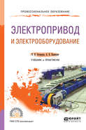Электропривод и электрооборудование. Учебник и практикум для СПО