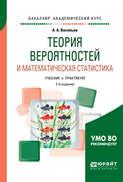 Теория вероятностей и математическая статистика 2-е изд., испр. и доп. Учебник и практикум для академического бакалавриата
