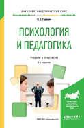 Психология и педагогика 3-е изд., пер. и доп. Учебник и практикум для академического бакалавриата
