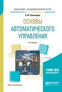 Основы автоматического управления 2-е изд., испр. и доп. Учебное пособие для академического бакалавриата
