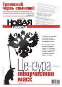 Новая Газета 139-2017