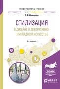 Стилизация в дизайне и декоративно-прикладном искусстве 2-е изд., пер. и доп