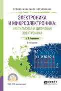 Электроника и микроэлектроника: импульсная и цифровая электроника 2-е изд., испр. и доп. Учебное пособие для СПО