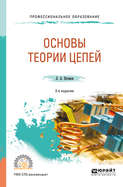 Основы теории цепей 2-е изд., испр. и доп. Учебное пособие для СПО