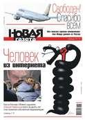 Новая Газета 17-2018