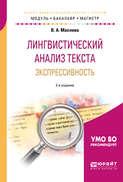 Лингвистический анализ текста. Экспрессивность 2-е изд., пер. и доп. Учебное пособие для бакалавриата и магистратуры
